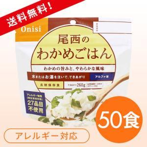 非常食 尾西のわかめごはん 1ケース(1食分×...の関連商品9