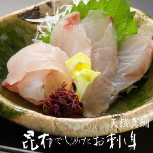 昆布しめ刺し身 天然真鯛 50g 富山名産 国産の新鮮魚介を北海道産こんぶで締めた 贅沢なお刺身 郷土料理 昆布〆 美味しい 冷凍便 代引き不可 ryousou-ya