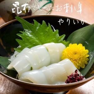 昆布しめ刺し身 やりいか 50g 富山名産 国産の新鮮魚介を北海道産こんぶで締めた 贅沢なお刺身 郷土料理 昆布〆 美味しい 冷凍便 代引き不可 ryousou-ya
