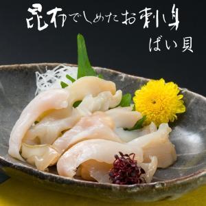 昆布しめ刺し身 ばい貝 50g 富山名産 国産の新鮮魚介を北海道産こんぶで締めた 贅沢なお刺身 郷土料理 昆布〆 美味しい 冷凍便 代引き不可 ryousou-ya