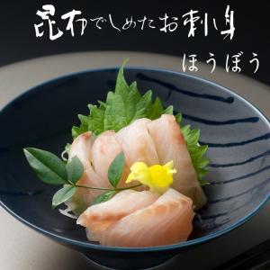 昆布しめ刺し身 ほうぼう 50g 富山名産 国産の新鮮魚介を北海道産こんぶで締めた 贅沢なお刺身 郷土料理 昆布〆 美味しい 冷凍便 代引き不可 ryousou-ya