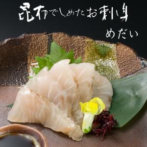 昆布しめ刺し身 めだい 50g 富山名産 国産の新鮮魚介を北海道産こんぶで締めた 贅沢なお刺身 郷土料理 昆布〆 美味しい 冷凍便 代引き不可 ryousou-ya