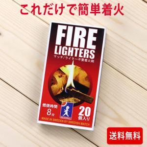 マッチ型 着火剤 ライター不要 FIRE LIGHTERS ファイヤーライターズ 20本入り×1箱 チャッカ 着火材 BBQ 火起こし アウトドア キャンプ 非常用 メール便の画像
