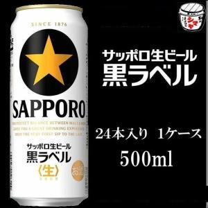 サッポロ 黒ラベルビール500ml 1ケース...