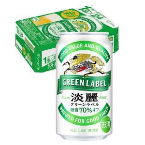 キリン淡麗グリーンラベル350ml 1ケースの関連商品6