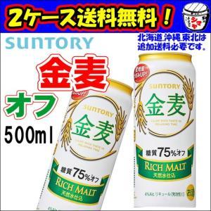 送料無料 サントリー 金麦 糖質75%OFF 500ml×2...