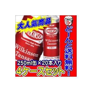 ウィルキンソン炭酸水250ml(20本入) 4ケースセット...