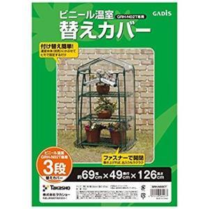 タカショー ビニール温室 3段用 替えカバー|rysss