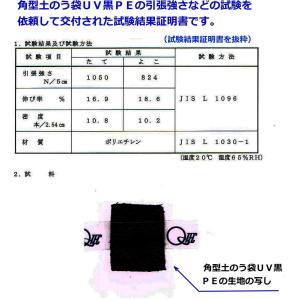 四角いブラック土嚢袋 水害対策品「角型土のう袋UV黒PE 20枚」 大雨による低い土地・地下への浸水対策 擁壁・仕切り・ブロック積み・重石|rysss