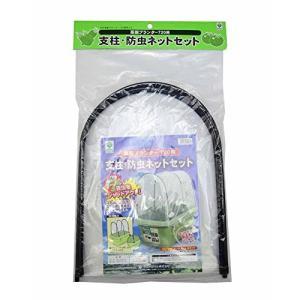グリーンパル 菜園プランター720用支柱・防虫ネットセット 720mm