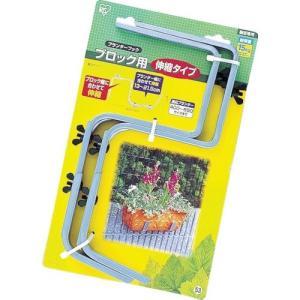 アイリスオーヤマ プランター プランターフックブロック用 シルバー 伸縮タイプ|rysss