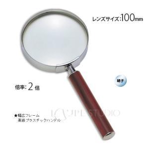 池田レンズ 金枠製手持ちルーペ 1351|rysss