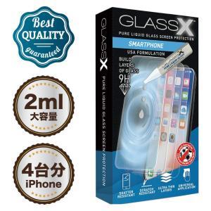 GLASSX全端末対応 液体ガラスフィルム スマホ コーティング剤 2.25ml 最高硬度9H (タブレットPC スマートウォッチ 時計 メ|rysss