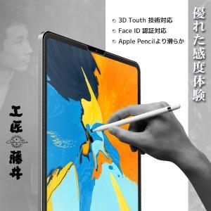 iPad pro 12.9 インチ アンチグレア フィルム 2018新型 「Face ID 認証」ゲ...