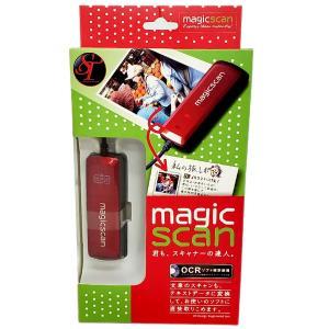 サントラスト ハンディスキャナ MagicScan レッド (STMSC-RD)|rysss