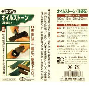 SK11 オイルストーン 油砥石 200mm