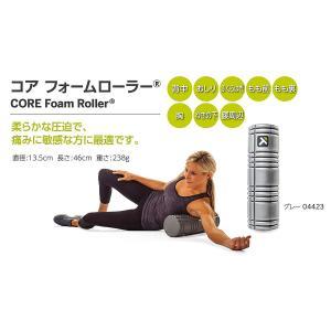 日本正規品 トリガーポイント(TRIGGERPOINT) コア フォームローラー ミニ 筋膜リリース 携帯に便利なコンパクトタイプ 0333|rysss