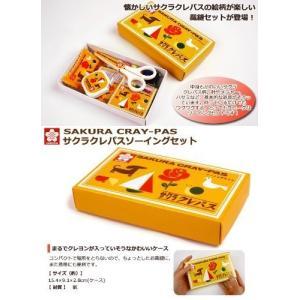 サクラクレパス ソーイングセット BOX型ソーイングボックス/裁縫セット/裁縫箱/家庭科/入園入学