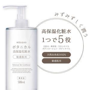 ナイス&クイック ボタニカル高保湿化粧水 500mL|rysss