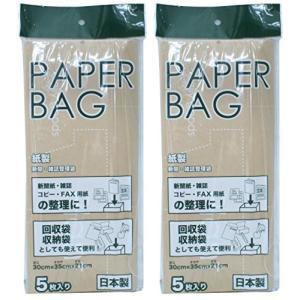 ネクスタ 『まとめ買いセット』 新聞紙の整理 紙製新聞雑誌整理袋(柄入) 5枚×2個セット