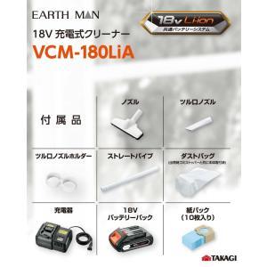 高儀 EARTH MAN 18V 充電式 クリーナー リチウムイオンバッテリー VCM-180LiA