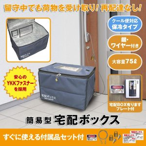 TOKYO SELECTION 宅配ボックス 折りたたみ 戸建て マンション 個人宅 保冷 75L|rysss