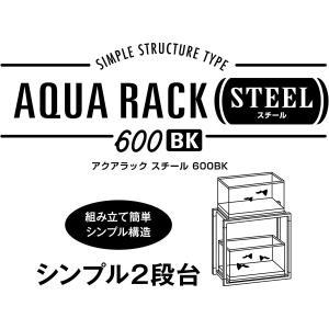 ジェックス アクアラックスチール600BK 幅60×奥行き30cm水槽用 組立式水槽台 上下2段設置 ブラック|rysss