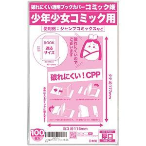 コミック姫破れにくいCPP 透明ブックカバー 日本製少年少女コミック用100枚|rysss