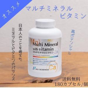 マルチミネラルビタミン ニューサイエンス サプリメント ミネラル ビタミン 180カプセル