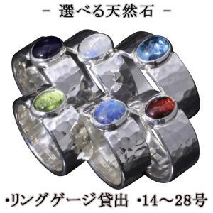 【SIZE】14号〜28号 幅約8mm 厚み約1.8mm  【素材】シルバー950  【石種類・1枚...