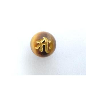 【風水・ 梵字・ぼんじ】パワーストーン・タイガーアイ(虎目石)・サク(うま)金字・梵字玉 12mm |ryu