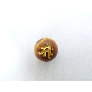 【風水・ 梵字・ぼんじ】パワーストーン・タイガーアイ(虎目石)・サク(うま)金字・梵字玉 10mm |ryu