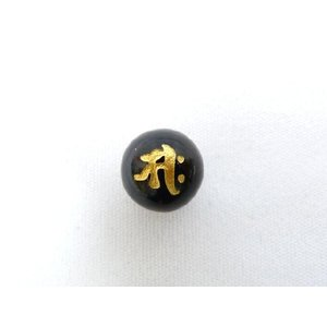【風水・ 梵字・ぼんじ】パワーストーン・オニキス・サク(うま)金字・梵字玉 10mm |ryu