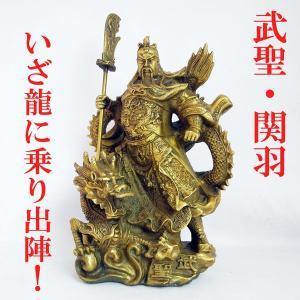 関羽 龍 開運風水 インテリア 財運 仕事運 商売の神様 銅製 置物|ryu