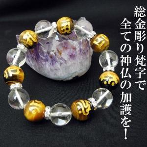 総金彫梵字ブレス タイガーアイ 虎目石 すべての神仏の御加護 水晶 14mm|ryu