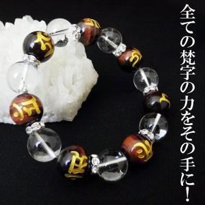 総金彫梵字ブレス レッドタイガーアイ 赤虎目石 すべての神仏の御加護 水晶 14mm|ryu