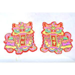 【メール便OK】 福飾 獅子舞 中華ステッカー 招財 二種セット 11cm|ryu