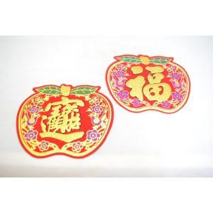 福飾 招財進寶 りんご ステッカー 敷物 二枚セット 小|ryu