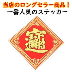 【メール便OK】 福飾 招財進寶 四角 赤 ステッカー 敷物 小|ryu