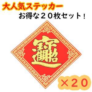 【メール便OK】 福飾 招財進寶 ステッカー 20枚セット 四角 赤 10cm 小|ryu