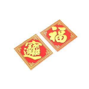 【メール便OK】 福飾 招財進寶 福 二種ペアセット 四角 赤 ステッカー 敷物 10cm 小|ryu