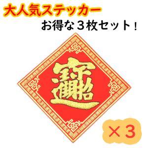 【メール便OK】 福飾 招財進寶 ステッカー 3枚セット 四角 赤 10cm 小|ryu