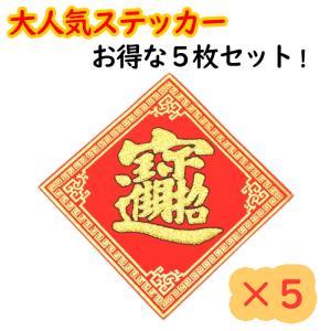 【メール便OK】 福飾 招財進寶 ステッカー 5枚セット 四角 赤 10cm 小|ryu