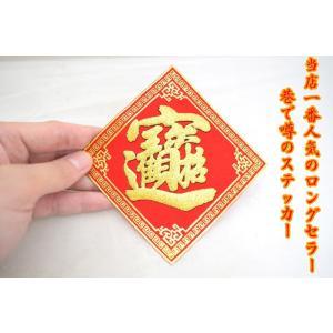 【メール便OK】 福飾 招財進寶 ステッカー 5枚セット 四角 赤 10cm 小 ryu 02