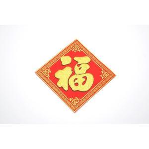 【メール便OK】 福飾 福 四角 赤 ステッカー 敷物 10cm 小|ryu