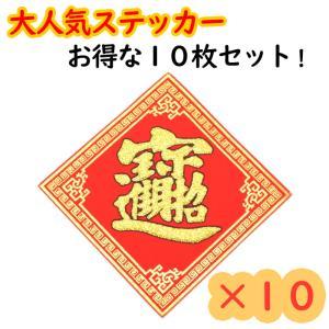 【メール便OK】 福飾 招財進寶 ステッカー 10枚セット 四角 赤 小|ryu