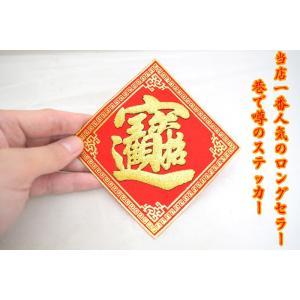 【メール便OK】 福飾 招財進寶 四角 赤 ステッカー 敷物 小|ryu|02