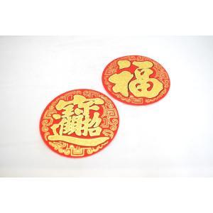 福飾 招財進寶 丸型 赤 ステッカー 敷物 二枚セット 13cm|ryu
