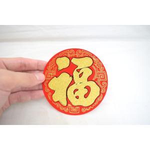 福飾 招財進寶 丸型 赤 ステッカー 敷物 二枚セット 13cm|ryu|02