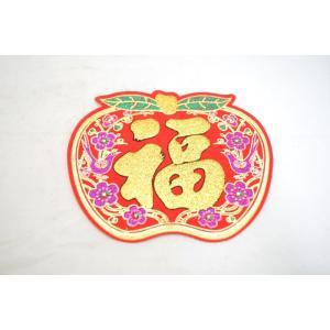 福飾 りんご ステッカー 敷物 小|ryu